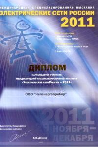 Диплом Электрические сети России 2011