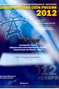 Диплом Электрические сети России 2012