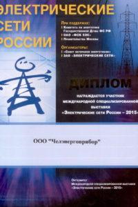Диплом Электрические сети России 2015