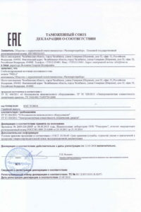 РИП-2 ЕАС