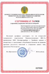 ИКС-1А Сертификат о признании утверждения типа средств измерений в Республике Казахстан