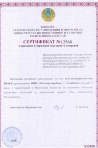 ВФМ-3 Сертификат о признании утверждения типа средств измерений в Республике Казахстан