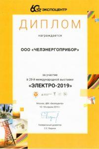 Диплом Электро 2019