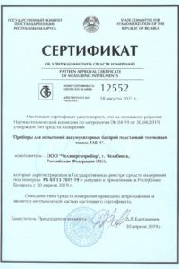 ТАБ-1 Сертификат об утверждении типа средств измерений в Республике Беларусь