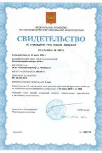 ВФМ-3 Свидетельство