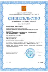 СЭИТ-4М-К540 Свидетельство