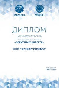 Диплом Электрические сети 2019