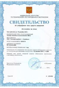 ТМВ-2 Свидетельство