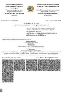 ИКС-200А Сертификат о признании утверждения типа средств измерений в Республике Казахстан