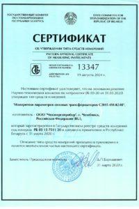 СЭИТ-4М-К540 Сертификат об утверждении типа средств измерений в Республике Беларусь
