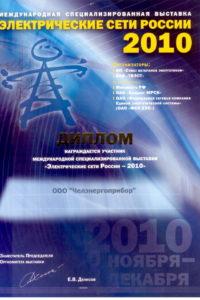 Диплом Электрические сети России 2010