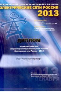 Диплом Электрические сети России 2013