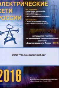 Диплом Электрические Сети России 2016