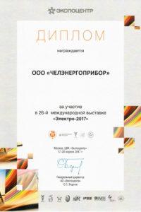 Диплом Электро 2017