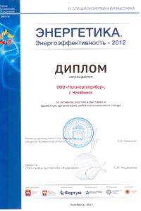 Диплом Энергетика Энергоэффективность 2012