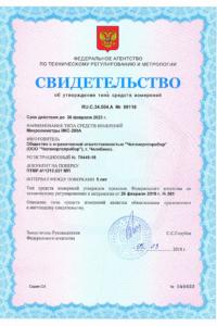 ИКС-200А Свидетельство