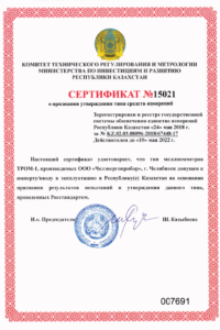 ТРОМ-1 Сертификат о признании утверждения типа средств измерений в Республике Казахстан