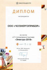 Диплом Электро 2018