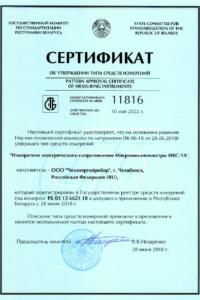 ИКС-1А Сертификат об утверждении типа средств измерений в Республике Беларусь