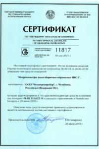ИКС-5 Сертификат об утверждении типа средств измерений в Республике Беларусь