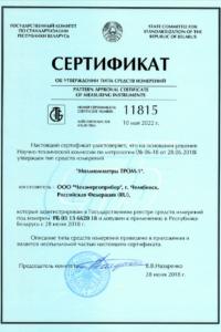 ТРОМ-1 Сертификат об утверждении типа средств измерений в Республике Беларусь