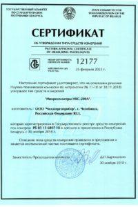 ИКС-200А Сертификат об утверждении типа средств измерений в Республике Беларусь