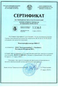 ВФМ-3 Сертификат об утверждении типа средств измерений в Республике Беларусь