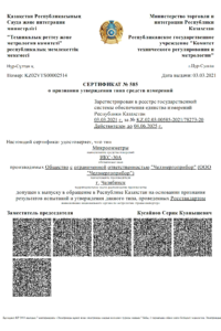 ИКС-30А Сертификат о признании утверждения типа средств измерений в Республике Казахстан