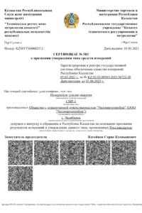СМР-1 Сертификат о признании утверждения типа средств измерений в Республике Казахстан