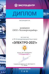 Диплом Электро 2021