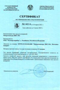 ИКС-30А Сертификат об утверждении типа средств измерений в Республике Беларусь