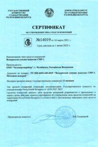 СМР-1 Сертификат об утверждении типа средств измерений в Республике Беларусь